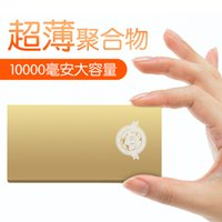 Wholesale 10000mah portable power bank Ultrathin Slim Portable external battery portable power source battery charger For iphone s sumsu