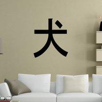 art deco symbols - Kanji Dog Pet Symbol Hand Lettering Art Funny Wall Sticker Decor Vinyl Decal Art Deco Living Room Bedroom