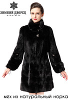 Wholesale New style fashion fur coat Genuine Leather Mandarin Collar good quality mink fur coat women natural black coats of fur