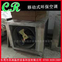 Wholesale Factory direct environmental air conditioning on the leeward side of the wind out of the wind