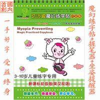 Wholesale practice students magical flute anti myopia suit children calligraphy copybook plate a