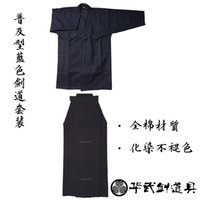 Wholesale quot Cool dry judge Kendo ringtones new special tetron hakama black quot Kendo wear set DCs Blue Sword Kendo clothing props he