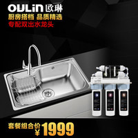 Wholesale OULIN sink single tank with five water purifier kitchen net water tank can be straight drink water three in one of the leading