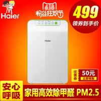 Wholesale Haier air purifier KJ F200 EA air purifier household bedroom in addition to formaldehyde PM2