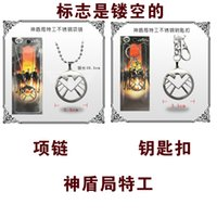 agent animation - Animation around the Aegis Board S H I E L D agents necklace hollow stainless steel flag keychain