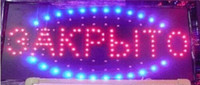 Wholesale 2016 hot sale manufacture x19 Inch made neon Russian Federation letter led animated sign led billboards