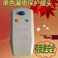 Wholesale China into the A leakage protection plug leakage circuit breaker protection device leakage of water heater leakage protection