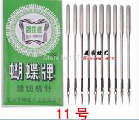 al por mayor china cose el envío libre-Envío libre aguja de la máquina de coser del hogar, tamaño 75/11, HA * 1, chino famosa marca de la mariposa, la mejor calidad buena minorista pricefor