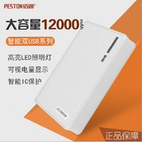 Wholesale 12000 Ma large small wallet mobile power charging treasure for general double USB books A high capacity group