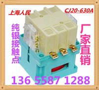 Wholesale Shanghai people s AC contactor V V CJ20 A and other voltage full silver point