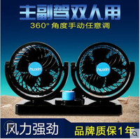 Wholesale haguohao Head Degree Rotating Car Fans Strong Wind Low Noise Car Air Conditioner Portable Auto Air Cooling Fan For V Cars