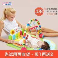Wholesale Mi Baotu baby pedal piano baby body building frame device with music months children fitness toy