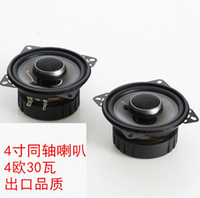 Wholesale Car Coaxial speakers with cover motorcycle mp3 part car audio part1pair inch freeshipping