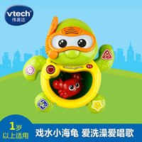 baby vtech toys - Vtech small turtles swimming VTech with music and light to bathe the baby toy baby toys