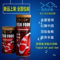 Wholesale Koi goldfish ornamental fish feed tropical fish Koi fish food particles Spirulina feed