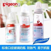 Wholesale Pigeon standard diameter glass bottle newborn baby bottle baby bottle genuine AA85 AA87