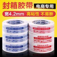 Wholesale Taobao cm tape sealing tape warning tape sealing packing tape Super Express