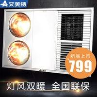 bathroom ceiling heater - Emmett integrated ceiling heater MV34ZHDF multifunctional bathroom heater LED lighting ventilator