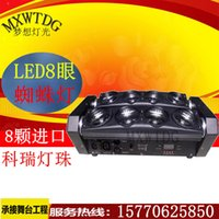 Wholesale Factory direct import LED8 full color eye shaking spider light beam lamp KTV shows wedding stage lighting