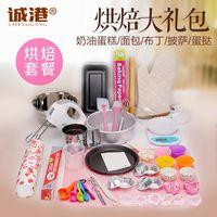 Wholesale Baking tool mold set DIY cake package starter novice essential baking suit retail