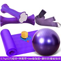 Wholesale mm Thickening Yoga Mat Slimming Yoga Ball Small Dumbbell Yoga Tension Band Set
