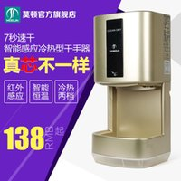 Wholesale Merton high speed automatic hand dryer intelligent hand dryer and drying dry toilet in the hotel mobile phone mobile phone