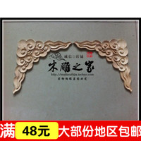 antique bamboo furniture - Dongyang wood carving antique Chinese custom floral carved wood cabinet decals auspicious clouds flower flower wood furniture Shaoxing