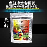 Wholesale ABA concentrated fish tank aquarium water purifying agent g powder rapidly changing the water free fish tank filter water pur