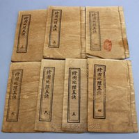 Wholesale antique antique manuscripts and old book bindings books classics drawing geographical five tactics rice paper roll