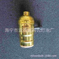 Wholesale Gold plated aluminum shell knob lamp holder the United States and the UL E26 E27 certification holder Edison lighting Chandelier