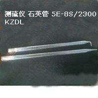 Wholesale Sulfur measuring instrument quartz sulfur instrument burning tube KZDL E S original authentic