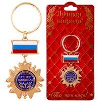beautiful driver - Unique keychain Rhinestone key chain Beautiful gift mascot of Great driver New Year birthday party decoration