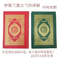 arab books - The Muslim Koran to decipher the Hui family books imported supplies Arabia Arab control chapter