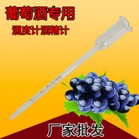 Wholesale Grape Wine Meter Measured alcohol meter fruit wine meter dedicated Measuring tool degrees alcohol content
