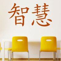 Cheap Removable Waterproof Chinese Calligraphy Wisdom Wall Sticker Symbol Vinyl Art Home Decor Vinyl Wall Decal For Living Room