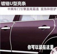 Wholesale 3metres x MM CHROME TRIM STRIP BUMPER AIR VENT GRILLE SWITCH RIM MOULDING quot U quot STYLE Auto decoration Car styling