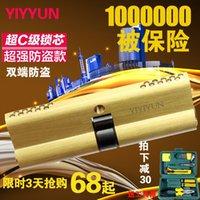 anti theft class - Super class B lock core C copper core anti theft door lock blade lock core prying and violent anti foil anti interrupt