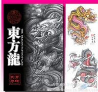 Wholesale A168 The Dragon Tattoo Art Book Traditional Chinese Painting Tattoo