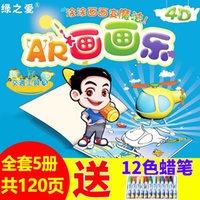 Wholesale Show the treasure box AR paintings D Tu Le Children Toy Puzzle sound picture D smart card