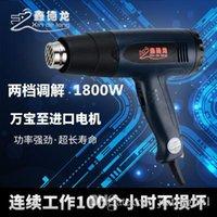 Wholesale 1800w Heat shrinkable film gun Industrial heat blower Mobile phone repair tools