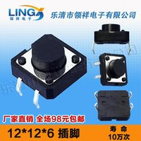 Wholesale MM feet touch switch switch button switch vertical feet of copper legs x12x6