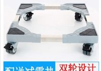 Wholesale Washing machine undercarriage bracket base stand refrigerator heightening adjustable movable tripod