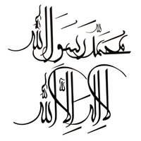 Islamic muslim home stickers UK Free UK Delivery on Islamic