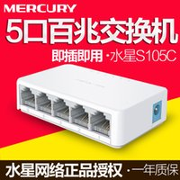 Wholesale MERCURY S105C port Ethernet switch mercury port Ethernet hub deconcentrator