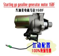 Wholesale gasoline generator parts F F motor KW KW motor with relay