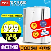 Wholesale TCL dry cleaning machine home silent dry clothes drying machine basement moisture absorption device DEX12 cleaning and drying ma