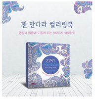 Wholesale 96Pages Zen Mandalas Colouring Book Adult Graffiti Painting Drawing Books Secret Garden Style Coloring Books for Relieve Stress