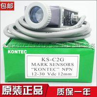 Wholesale Made in Taiwan Kontec Sensor KS C2G Green Light Source Photocell Eye