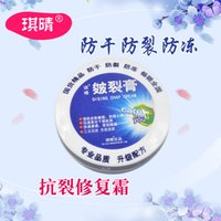 Wholesale Authentic cracked da qing g cream dry crack prevention antifreeze hand cream moisturizing