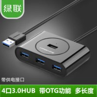 Cheap UGreen usb3.0 hub splitter otg multi-interface high-speed expansion delayed four usb3.0hub notebook Free shipping Cheap notebook swivel